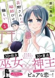 花野さんとの縁結びは難しい 第01巻 [Hananosan Tono Enmusubi wa Muzukashi vol 01]