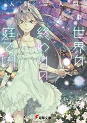 [Novel] 世界の終わりの庭で [Sekai no Owari no Niwa de]