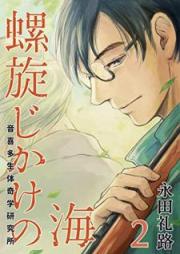 [Novel] 螺旋じかけの海【新装版】 第01-02巻 [Rasenjikake no Umi vol 01-02]
