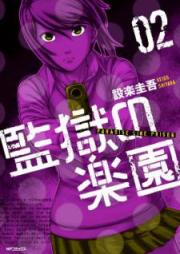 監獄の楽園 第01-02巻 [Kangoku no Rakuen vol 01-02]