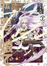 転生したら悪い国の娘でした。 第01-02巻 [Tensei Shitara Warui Kuni no Musume Deshita vol 01-02]