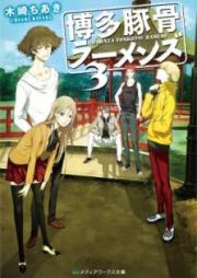 [Novel] 博多豚骨ラーメンズ 第01-08巻 [Hakata Tonkotsu Ramens vol 01-08]
