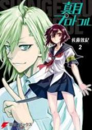 真月プロトコル 第01巻 [Shingetsu Purotokoru vol 01]