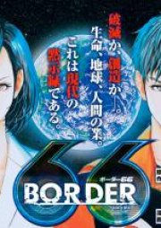 BORDER66 第01-03巻