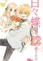 日々蝶々 第01-12巻 [Hibi Chouchou vol 01-12]