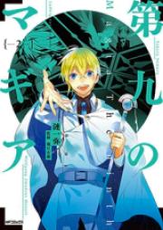第九のマギア 第01-02巻 [Daiku no Magia vol 01-02]
