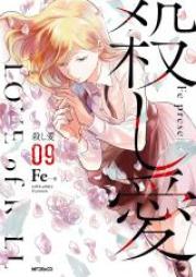 殺し愛 第01-10巻 [Koroshi Ai vol 01-10]