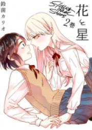 花と星【電子特別版】 第01-02巻 [Hana to Hoshi vol 01-02]