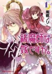 祓魔師な嫁ですが。 第01-03巻 [Futsumashi na Yome Desuga vol 01-03]