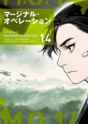マージナル・オペレーション 第01-16巻 [Marginal Operation vol 01-16]