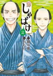 しゃばけ 第01巻 [Shabake vol 01]