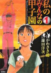 私の甲子園 第01-05巻