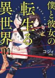 僕と彼女の転生る異世界 第01-02巻 [Boku to Kanojo no Meguru Isekai vol 01-02]