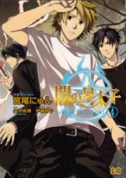 闇の皇太子 第01-06巻 [Yami no Kotaishi vol 01-06]