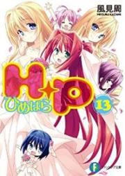 [Novel] H+P -ひめぱら- 第01-13巻 [H+P Himepara vol 01-13]