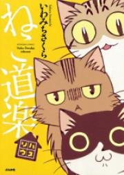 ねこ道楽 第01-07巻 [Nekodoraku vol 01-07]