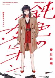 鈍色のカメレオン 第01巻 [Nibiro no Kamereon vol 01]