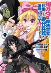 軍オタが魔法世界に転生したら、現代兵器で軍隊ハーレムを作っちゃいました 第01-11巻 [Gun Ota ga Maho Sekai ni Tensei Shitara, Gendai Heiki de Guntai Harem Tsukucchaimashita vol 01-11]