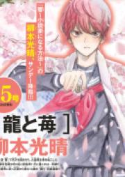龍と苺 第01巻
