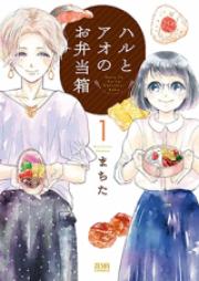 ハルとアオのお弁当箱 第01巻 [Haru to ao no Obentobako vol 01]