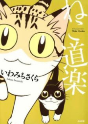 ねこ道楽 第01巻 [Nekodoraku vol 01]