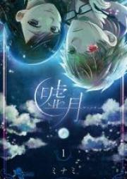 嘘月-ウソツキ- 第01-04巻 [Usotsuki Usotsuki vol 01-04]