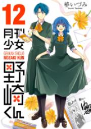 月刊少女野崎くん 第01-12巻 [Gekkan Shoujo Nozaki-kun vol 01-12]