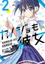 カノジョも彼女 第01-02巻 [Kanojo mo Kanojo vol 01-02]