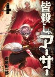 皆殺しのアーサー 第01-04巻 [Minagoroshi no Asa vol 01-04]