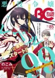 [Novel] 悪役令嬢レベル99 第01-03巻 [Akuyaku Reijo Reberu Kyujukyu vol 01-03]