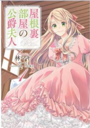 屋根裏部屋の公爵夫人 第01-02巻 [Yaneura Beya no Koshaku Fujin vol 01-02]