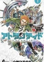 アトランティド 第01-03巻