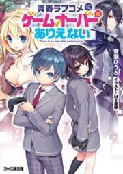 [Novel] 青春ラブコメにゲームオーバーはありえな [Seishun Rabukome ni Gemu oba wa Arienai]