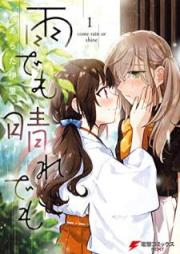 雨でも晴れでも 第01巻 [Ame Demo Hare Demo vol 01]