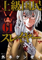 上級国民スレイヤー 第01-02巻 [Jokyu Kokumin Sureiya vol 01-02]