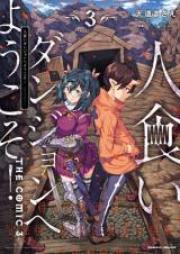 人食いダンジョンへようこそ! THE COMIC 第01-03巻 [Hitokui Danjon e Yokoso THE COMIC vol 01-03]