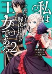 私はご都合主義な解決担当の王女である 第01巻 [Watashi wa Gotsugo Shugi na Kaiketsu Tanto no ojo de aru vol 01]