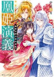 [Novel] 凰姫演義 第01-02巻 [Oki Engi vol 01-02]
