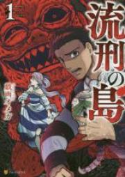 流刑の島 第01-02巻 [Rukei no Shima vol 01-02]