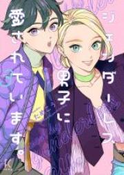 ジェンダーレス男子に愛されています。 第01巻 [Jendaresu Danshi ni Aisareteimasu vol 01]