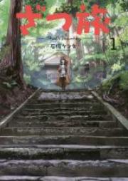 ざつ旅-That's Journey- 第01-02巻 [Zatsutabi That's Journey vol 01-02]
