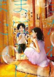 まぼろしまたね 第01-02巻 [Maboroshi Matane vol 01-02]