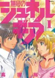 無号のシュネルギア 第01-03巻 [Mugo no Shunerugia vol 01-03]