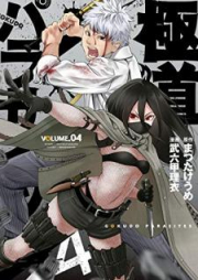 極道パラサイツ 第01-04巻 [Gokudo Parasaitsu vol 01-04]