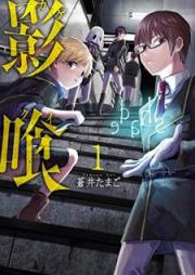 影喰 第01巻 [Kagekui vol 01]