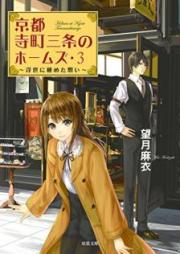 [Novel] 京都寺町三条のホームズ 第01-08巻 [Kyoto Teramachi Sanjo no Homuzu vol 01-08]