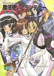 [Novel] ロケットガール 第01-04巻 [Rocket Girl Kyuuhan vol 01-04]