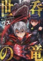 世呑の竜 第01巻