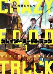 クレイジーフードトラック 第01-07話 [Kureiji Fudo Torakku ch01-07]