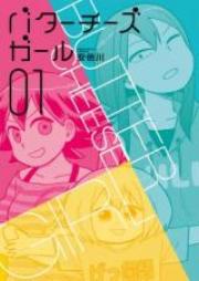 バターチーズガール 第01-02巻 [Bata Chizu Garu vol 01-02]